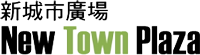 http://www.legourmet.com.hk/wp-content/uploads/2017/03/new-town-plaza-logo.png